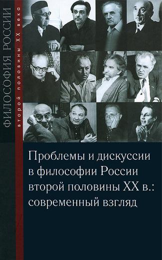 Проблемы и дискуссии в философии России второй половине XX в. Современный взгляд