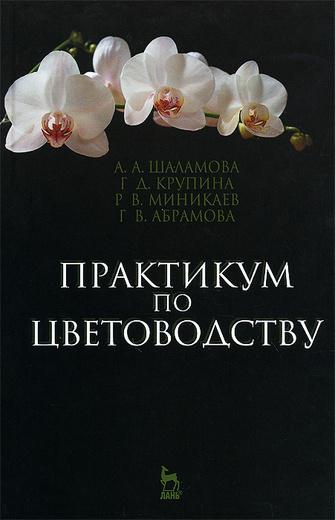 Практикум по цветоводству. Учебное пособие