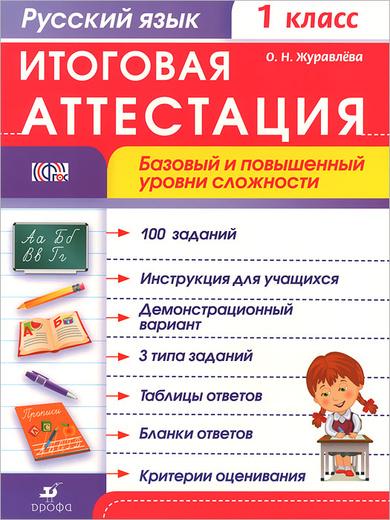Русский язык. 1 класс. Рабочая тетрадь. Итоговая аттестация