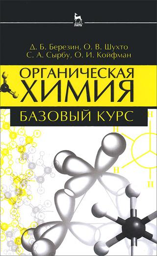 Органическая химия. Базовый курс. Учебное пособие Уцененный товар (№1)