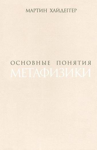 Основные понятия метафизики. Мир - конечность - одиночество