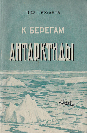 К берегам Антарктиды