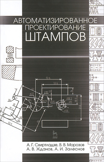 Автоматизированное проектирование штампов. Учебное пособие