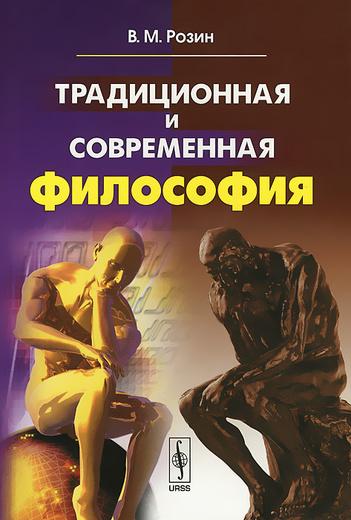 Традиционная и современная философия