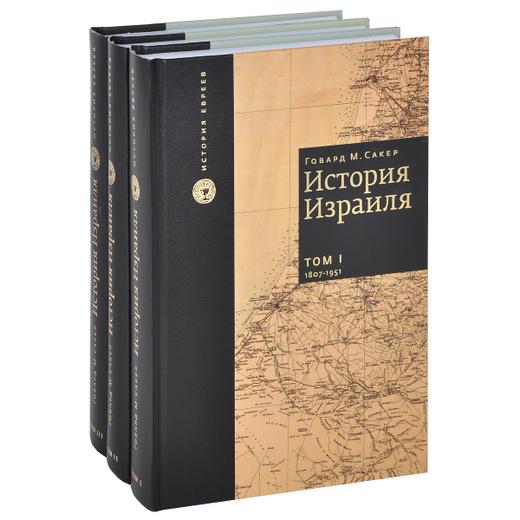 История Израиля. В 3 томах (комплект из 3 книг)