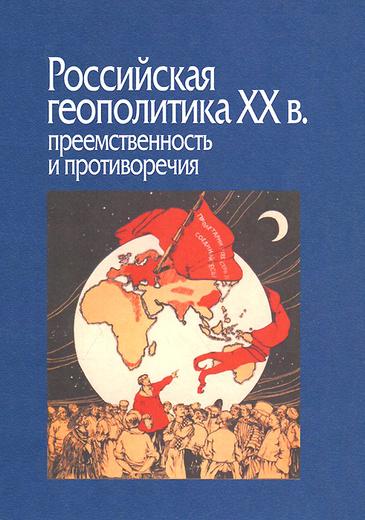 Российская геополитика ХХ в. Преемственность и противоречия