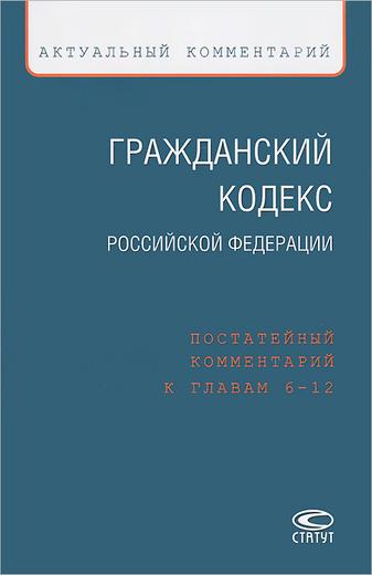 Гражданский кодекс Российской Федерации. Постатейный комментарий к главам 6–12