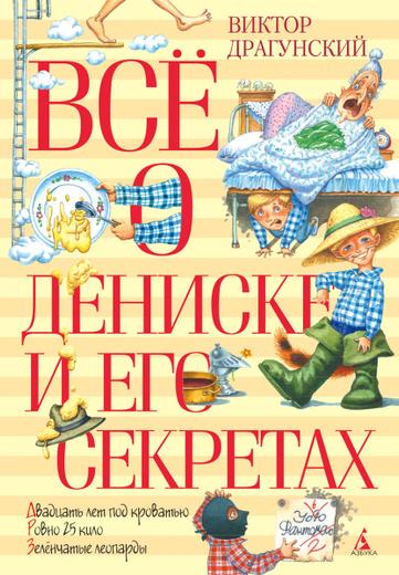 Все о Дениске и его секретах