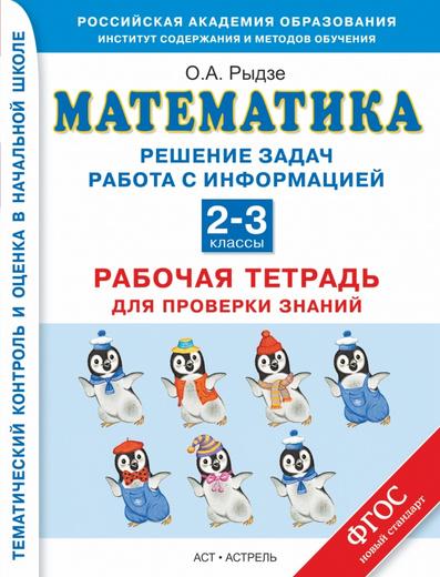 Математика. 2-3 классы. Решение задач. Работа с информацией. Рабочая тетрадь для проверки знаний