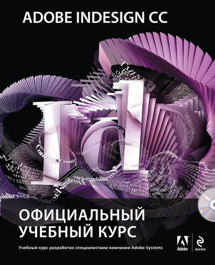 Adobe InDesign CC. Официальный учебный курс (+ CD-ROM)