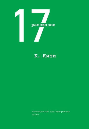 К. Кизи. 17 рассказов