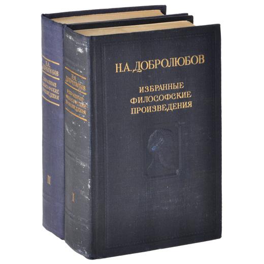 Н. А. Добролюбов. Избранные философские сочинения (комплект из 2 книг)
