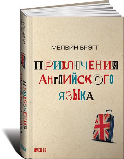 Приключения английского языка