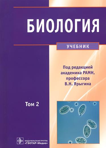 Биология. Учебник. В 2 томах. Том 2