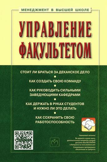 Управление факультетом. Учебник