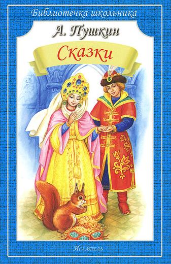 А. Пушкин. Сказки