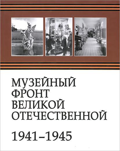 Музейный фронт Великой Отечественной. 1941-1945
