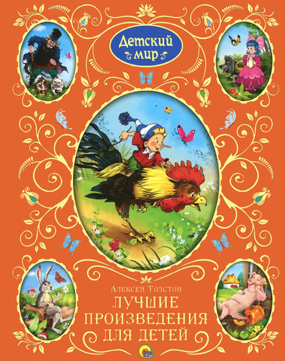 Алексей Толстой. Лучшие произведения для детей