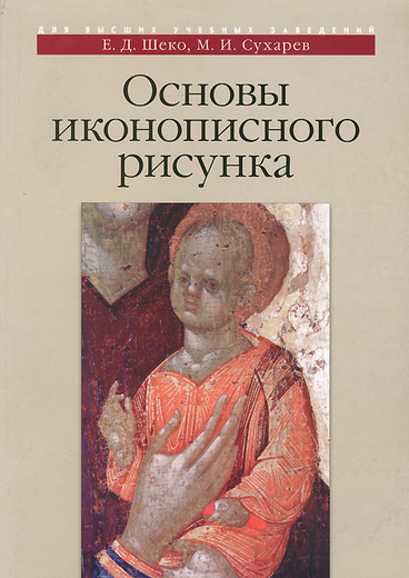 Основы иконописного рисунка