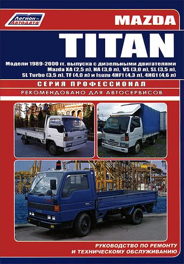 Mazda Titan. Модели 1989-2000 гг. выпуска с дизельными двигателями. Руководство по ремонту и техническому обслуживанию