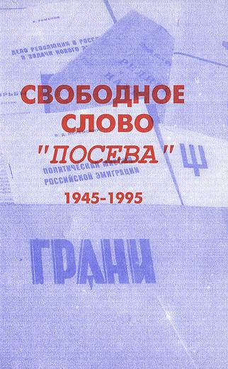 """Свободное слово """"Посева"""". 1945-1995"""