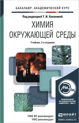 Химия окружающей среды. Учебник