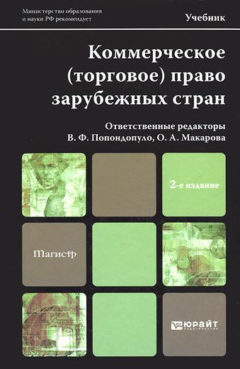 Коммерческое (торговое) право зарубежных стран. Учебник