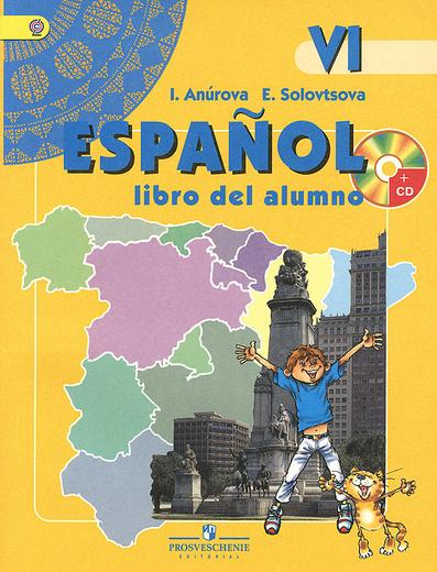 Espanol 6: Libro del alumno / Испанский язык. 6 класс. Учебник (+ CD-ROM)