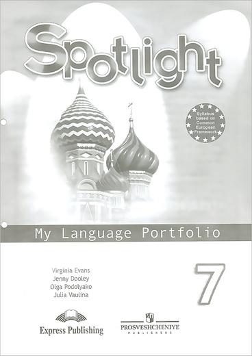 Spotlight 7: My Language Portfolio / Английскй язык. 7 класс. Языковой портфель