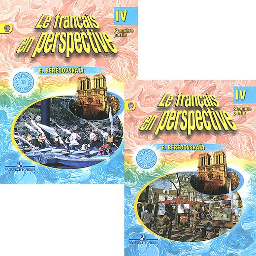 Le francais en perspective 4 / Французский язык. 4 класс. Учебник. В 2 частях (комплект из 2 книг)