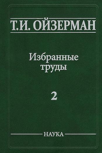 Т. И. Ойзерман. Избранные труды. В 5 томах. Том 2. Марксизм и утопизм