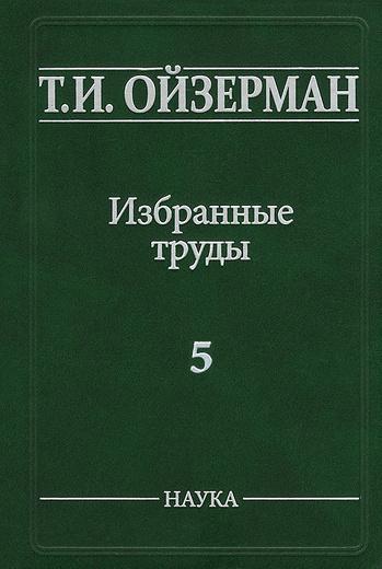 Т. И. Ойзерман. Избранные труды. В 5 томах. Том 5. Метафилософия. Амбивалентность философии