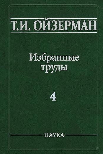 Т. И. Ойзерман. Избранные труды. В 5 томах. Том 4. Кант и Гегель. Опыт сравнительного исследования