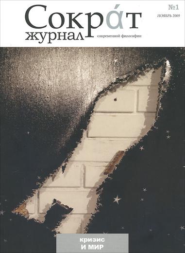 Сократ. Журнал современной философии, №1, ноябрь, 2009