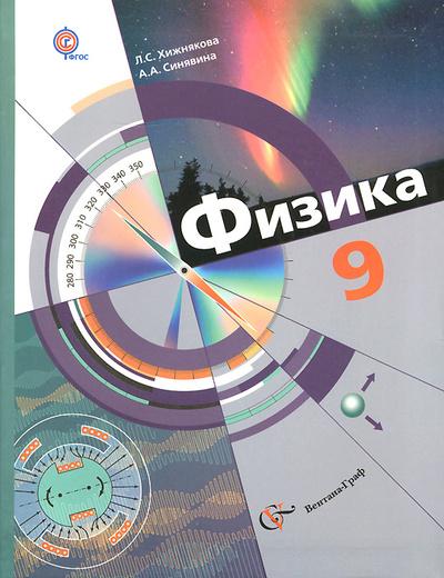 Физика. 9 класс. Учебник