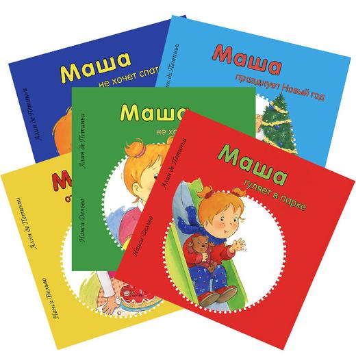 Маша (комплект из 5 книг)