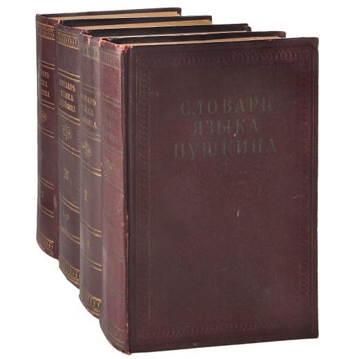 Словарь языка Пушкина. В 4 томах (комплект из 4 книг)