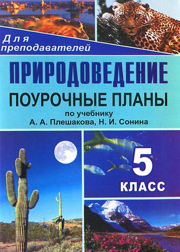 Природоведение. 5 класс. Поурочные планы по учебнику А. А. Плешакова, Н. И. Сонина