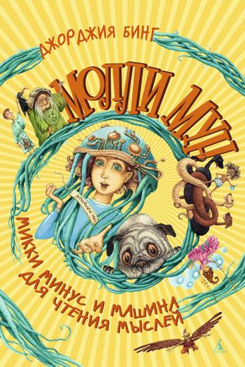 Молли Мун, Микки Минус и машина для чтения мыслей