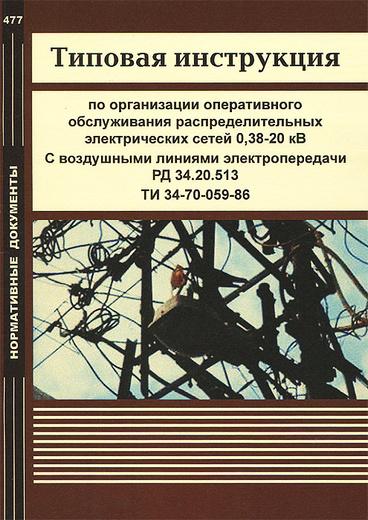 Типовая инструкция по организации оперативного обслуживания распределительных электрических сетей 0,38-20 кВ. С воздушными линиями электропередачи. РД 34.20.513. ТИ 34-70-059-86