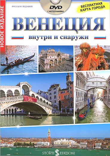 Венеция внутри и снаружи (+ DVD-ROM)