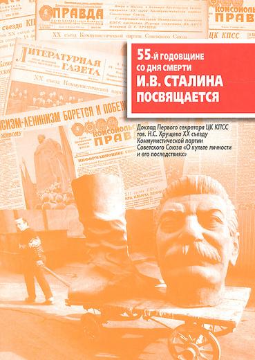 55-й годовщине со дня смерти И. В. Сталина посвящается