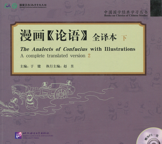 The Analects of Confucius with Illustrations: A Completed Translated Version 2 (+ CD)