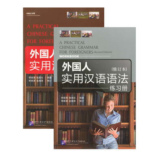 A Practical Chinese Grammar for Foreigners (комплект из 2 книг)