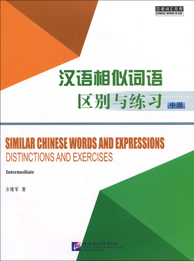 Similar Chinese Words and Expressions: Distinctions and Exercises