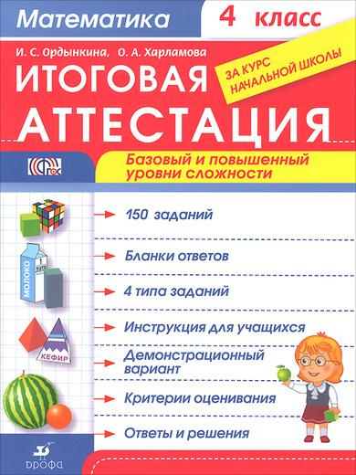 Математика. 4 класс. Итоговая аттестация. Базовый и повышенный уровни сложности