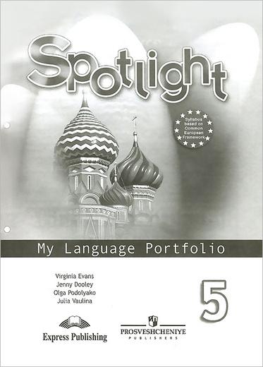Spotlight 5: My Language Portfolio / Английский язык. 5 класс. Языковой портфель
