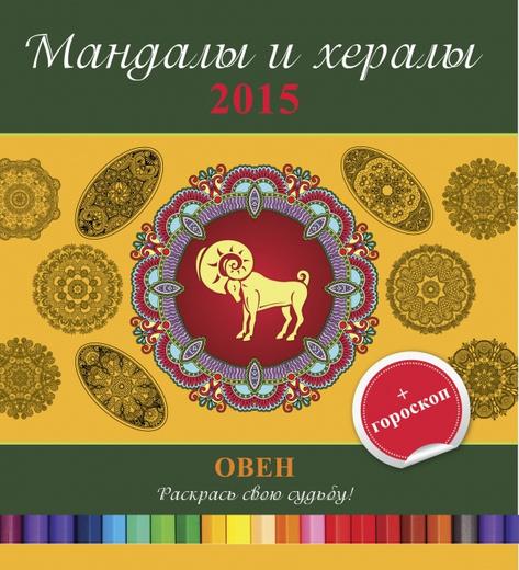 Мандалы и хералы на 2015 год + гороскоп. Овен