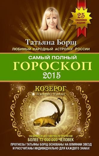 Самый полный гороскоп 2015. Козерог