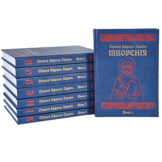 Святой Ефрем Сирин. Творения. В 8 томах (комплект)
